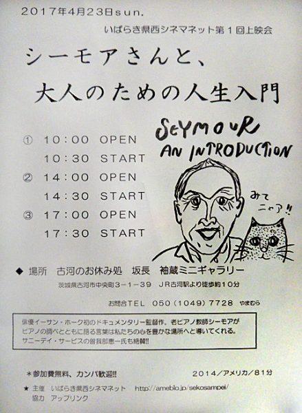 2017.04.23 上映会