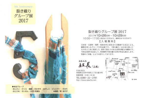 2017.10.26 裂き織り展