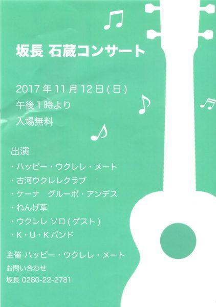 2017.11.12 石蔵コンサート