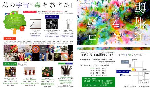 2017.11.23 コガミライ美術館