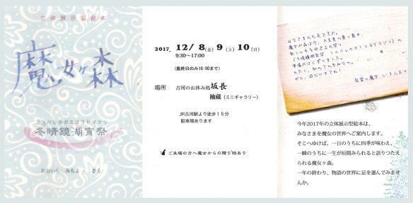 2017.12.08 立体絵本展示